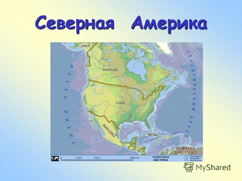 СевернаяАмерика Северная Америка
