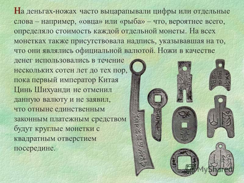 Н Н а деньгах-ножах часто выцарапывали цифры или отдельные слова – например, «овца» или «рыба» – что, вероятнее всего, определяло стоимость каждой отдельной монеты. На всех монетках также присутствовала надпись, указывавшая на то, что они являлись оф