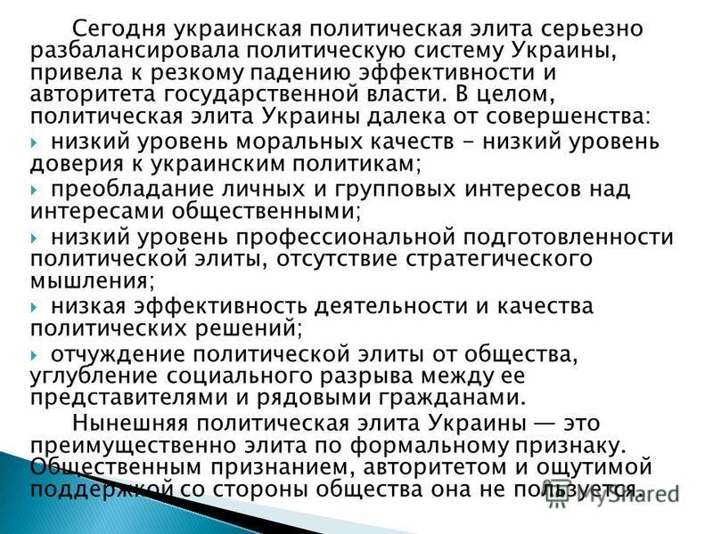 Сегодня украинская политическая элита серьезно разбалансировала политическую систему Украины, привела к резкому падению эффективности и авторитета государственной власти. В целом, политическая элита Украины далека от совершенства: низкий уровень мора