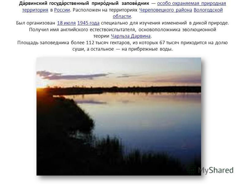 Да́рувинский госуда́рственный приро́дный запове́дник особо охраняемая природная территория в России. Расположен на территориях Череповецкого района Вологодской области. Был организован 18 июля 1945 года специально для изучения изменений в дикой приро
