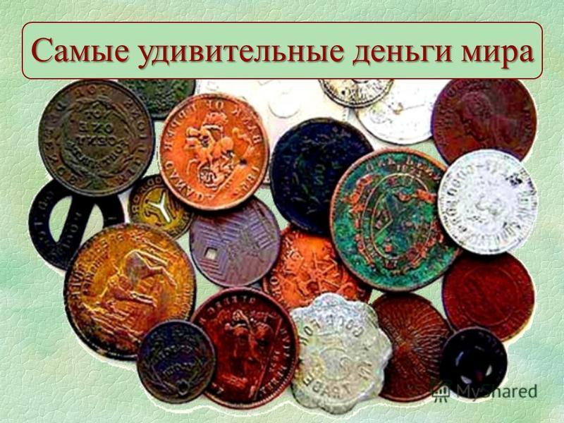 Самые удивительные деньги мира