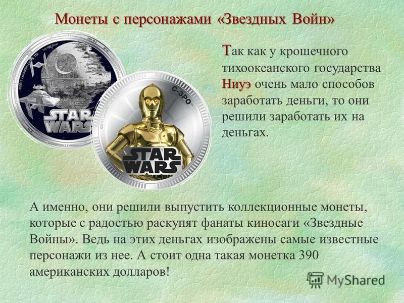 Монеты с персонажами «Звездных Войн» Т Ниуэ Т ак как у крошечного тихоокеанского государства Ниуэ очень мало способов заработать деньги, то они решили заработать их на деньгах. А именно, они решили выпустить коллекционные монеты, которые с радостью р