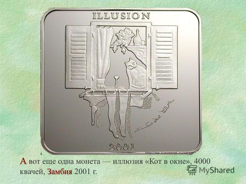 А Замбия А вот еще одна монета иллюзия «Кот в окне», 4000 квачей, Замбия 2001 г.