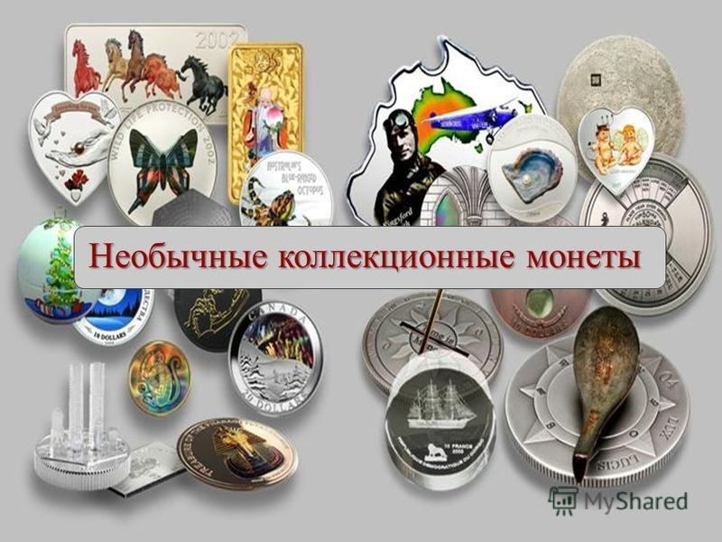 Необычные коллекционные монеты