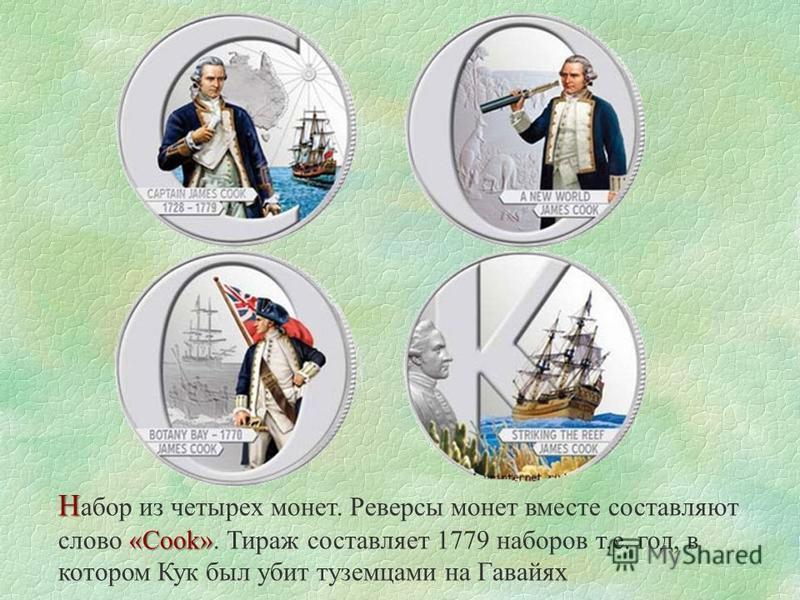 Н «Cook» Н абор из четырех монет. Реверсы монет вместе составляют слово «Cook». Тираж составляет 1779 наборов т.е. год, в котором Кук был убит туземцами на Гавайях