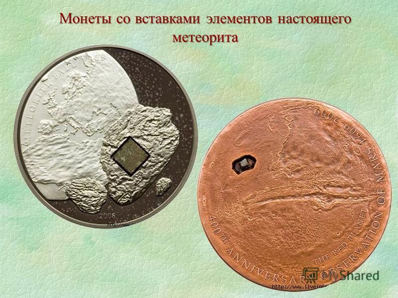 Монеты со вставками элементов настоящего метеорита