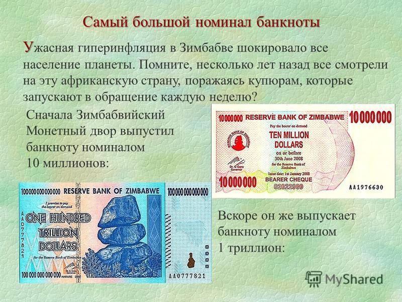 Самый большой номинал банкноты У У жасная гиперинфляция в Зимбабве шокировало все население планеты. Помните, несколько лет назад все смотрели на эту африканскую страну, поражаясь купюрам, которые запускают в обращение каждую неделю? Сначала Зимбабви