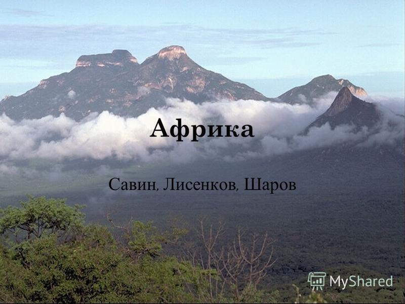 Аафрика Савин, Лисенков, Шаров