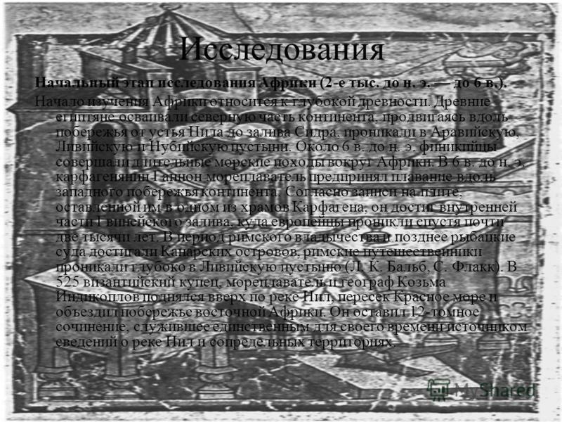 Исследования Начальный этап исследования Африки (2-е тыс. до н. э. до 6 в.). Начало изучения Африки относится к глубокой древности. Древние египтяне осваивали северную часть континента, продвигаясь вдоль побережья от устья Нила до залива Сидра, прони