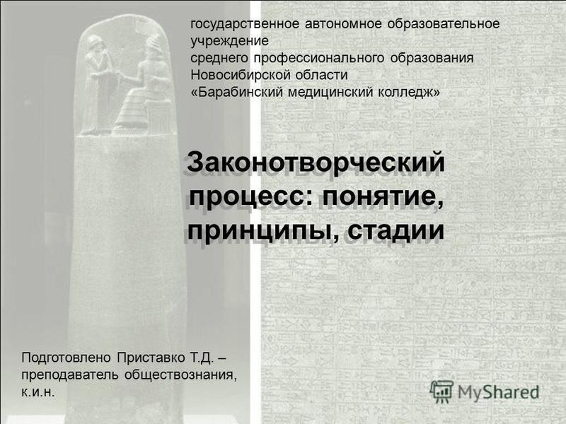 государственное автономное образовательное учреждение среднего профессионального образования Новосибирской области «Барабинский медицинский колледж» Подготовлено Приставко Т.Д. – преподаватель обществознания, к.и.н. Законотворческий процесс: понятие,