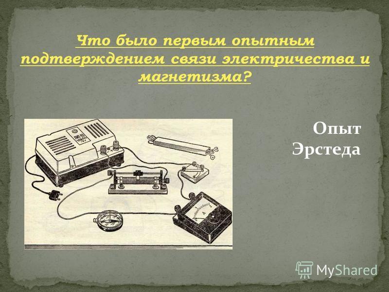 Что было первым опытным подтверждением связи электричества и магнетизма? Опыт Эрстеда