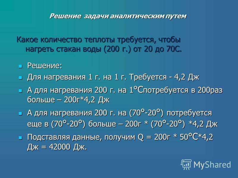 Q m Род вещества t – (дельта т) – изменение температуры