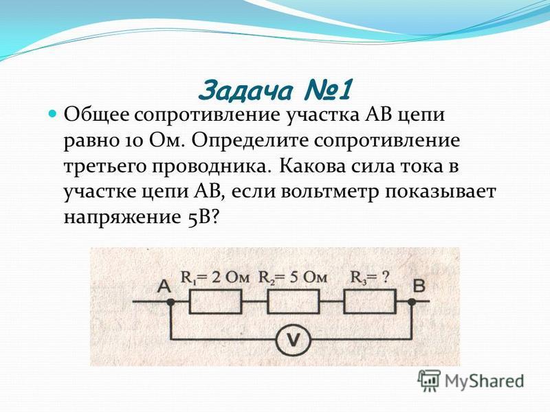 Определить вид соединения. Записать постоянную величину. Применить закон Ома для участка цепи.