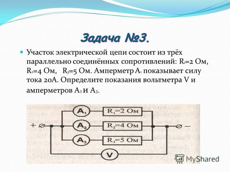 Задача 2. Резисторы с сопротивлением 2 к Ом и 8 к Ом соединены последовательно. На каком из них большее напряжение. Во сколько раз?