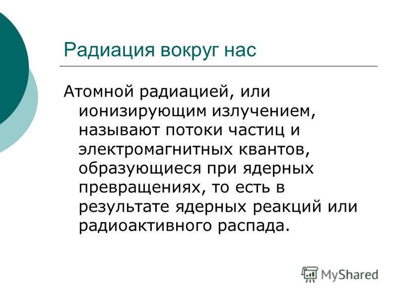 Радиация Азанова Анастасия Леонидовна МОУ «СОШ 11» пгт Оверята Краснокамский район