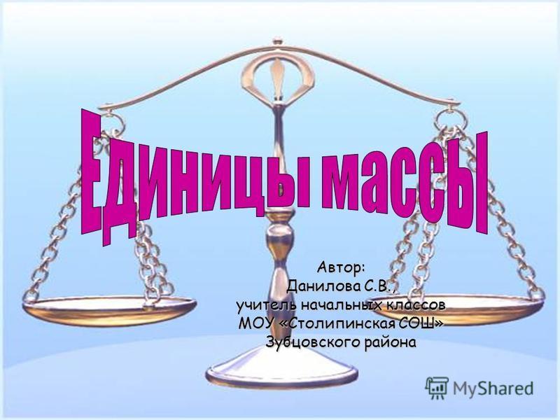 Автор: Данилова С.В., учитель начальных классов МОУ «Столипинская СОШ» Зубцовского района