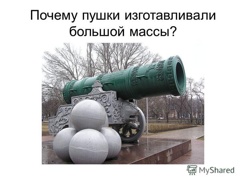 Почему пушки изготавливали большой массы?