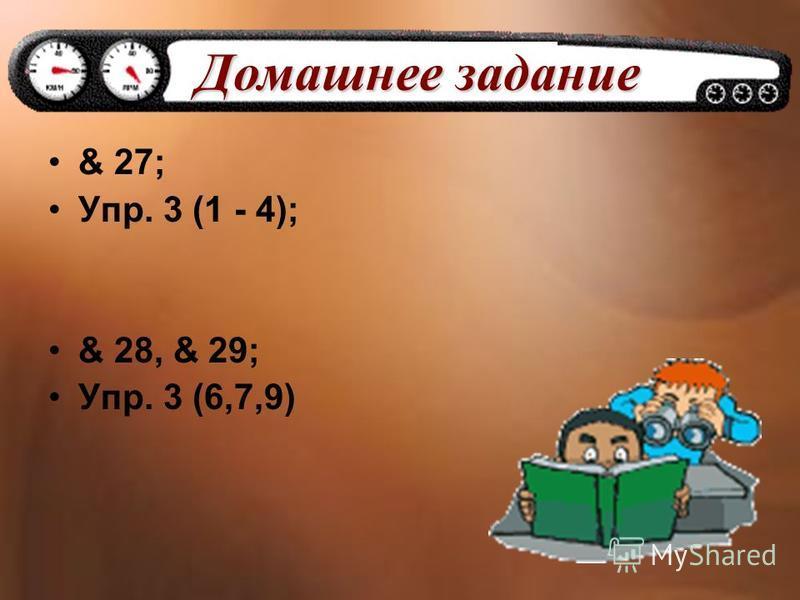 Домашнее задание Домашнее задание & 27; Упр. 3 (1 - 4); & 28, & 29; Упр. 3 (6,7,9)
