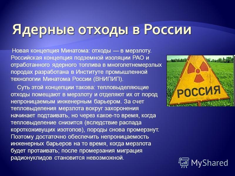 Новая концепция Минатома: отходы в мерзлоту. Российская концепция подземной изоляции РАО и отработанного ядерного топлива в многолетнемерзлых породах разработана в Институте промышленной технологии Минатома России (ВНИПИП). Суть этой концепции такова
