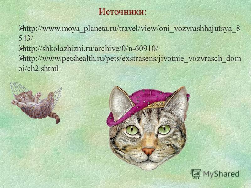 http://www.moya_planeta.ru/travel/view/oni_vozvrashhajutsya_8 543/ http://shkolazhizni.ru/archive/0/n-60910/ http://www.petshealth.ru/pets/exstrasens/jivotnie_vozvrasch_dom oi/ch2. shtml Источники: