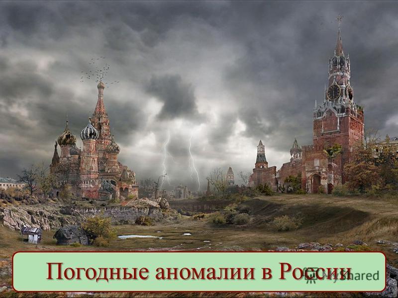 Погодные аномалии в России