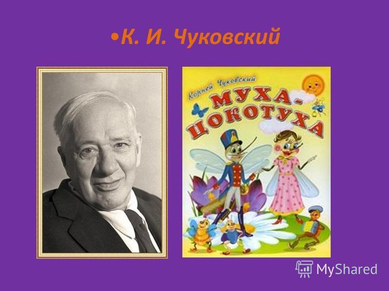 К. И. Чуковский