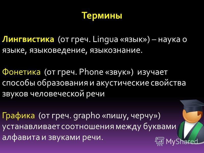 предложение синтаксис Пунктуация (правила расстановки знаков в предложении); Интонация (особенности мелодической и ритмической организации предложения)