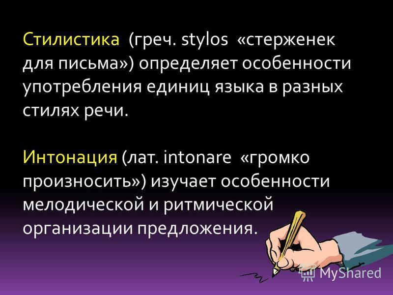 Синтаксис (от греч. syntaxis «составление») изучает законы соединения слов и строения предложений. Пунктуация (от лат. punctum «точка») регулирует правильную расстановку знаков препинания в предложении.