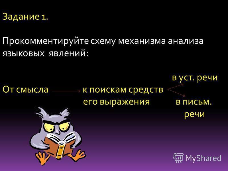 Беседа: 1. Какой раздел науки о языке продолжает изучаться в 9 классе? 2. Чем курс синтаксиса в 9 классе отличается от того, что мы изучали в 8 классе? 3. Какой раздел грамматики называется синтаксисом? Для чего надо изучать синтаксис? 4. Что такое п