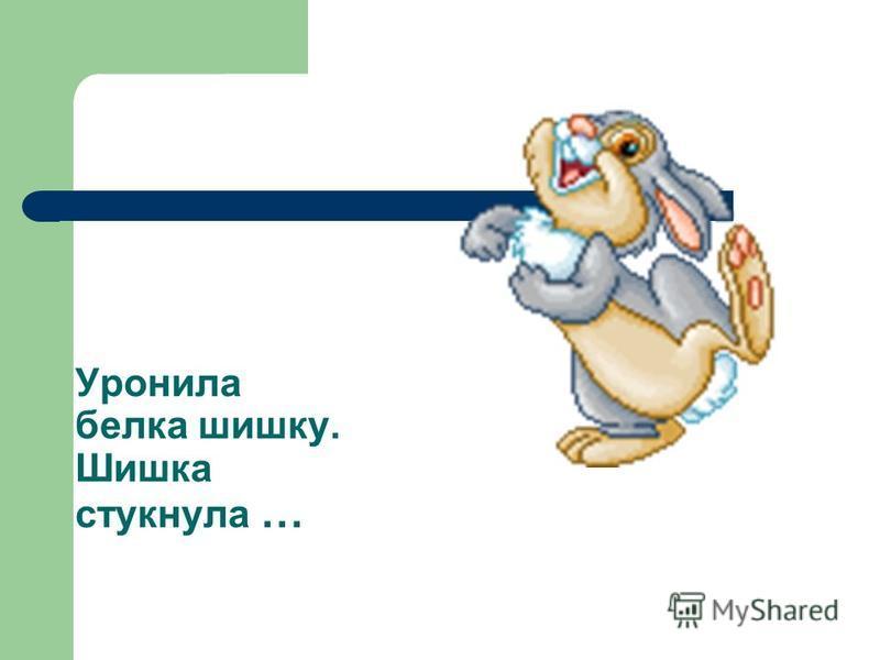 Доскажи словечко и раскрась Прицепившись к задней шине, мишка едет на …