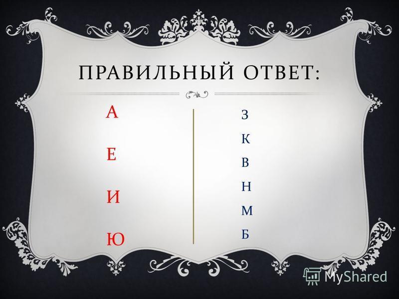 РАЗДЕЛИТЕ БУКВЫ НА 2 ГРУППЫ : З, К, А, В, Е, Н, М, И, Ю, Б