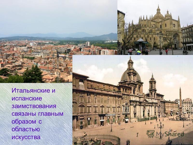 Итальянские и испанские заимствования связаны главным образом с областью искусства