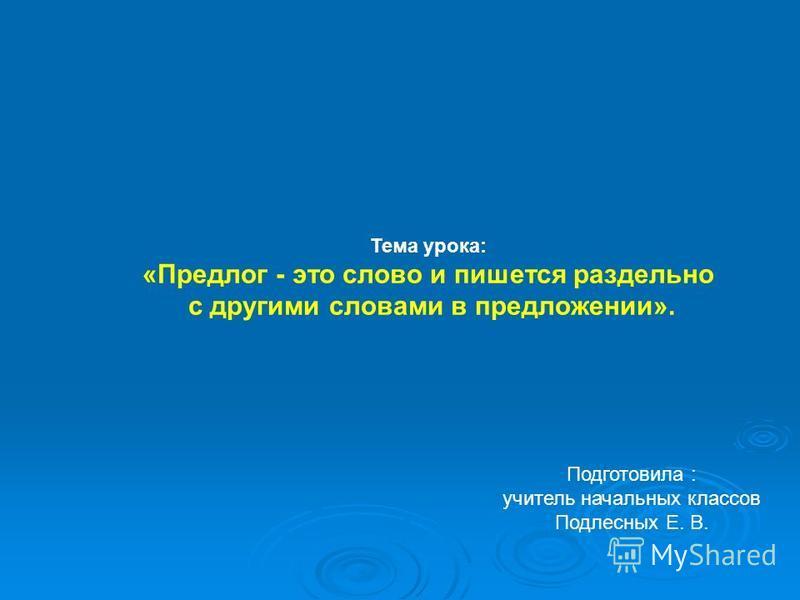 во 2 классе МОУ « Сытьковская СОШ»