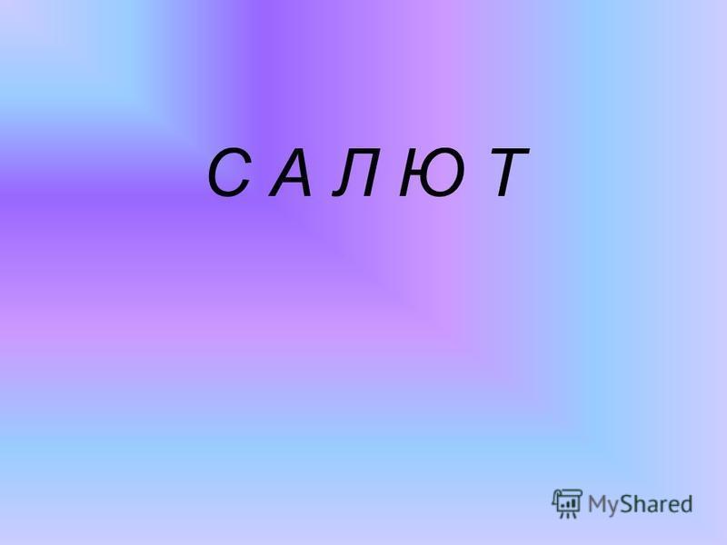 С А Л Ю Т