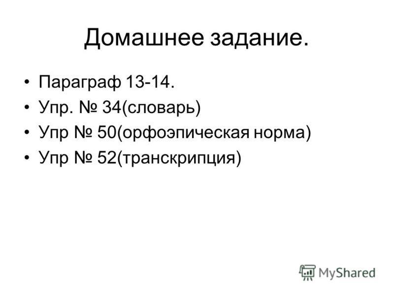 Домашнее задание. Параграф 13-14. Упр. 34(словарь) Упр 50(орфоэпическая норма) Упр 52(транскрипция)