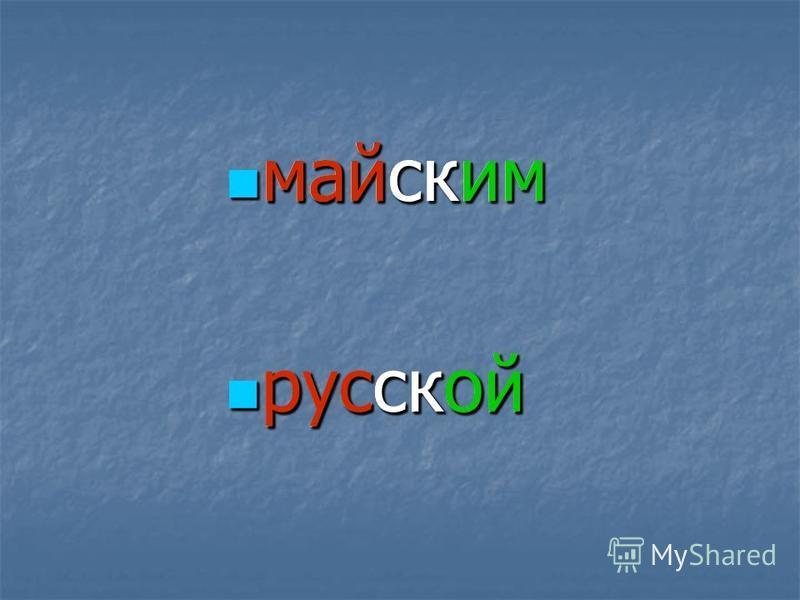 майским майским русской русской майским майским русской русской