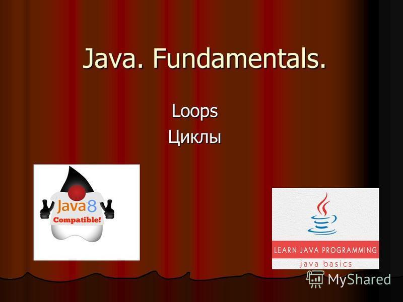 Java. Fundamentals. LoopsЦиклы