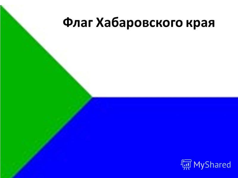 Хабаровскому краю 77 лет 20 октября