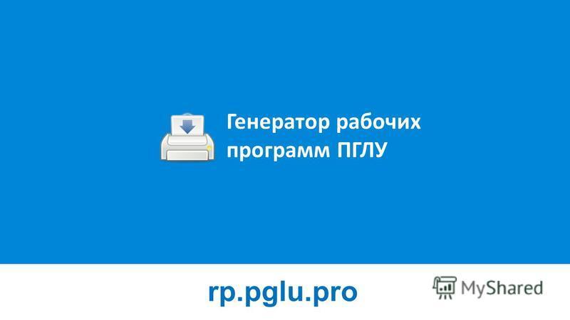 Генератор рабочих программ ПГЛУ rp.pglu.pro