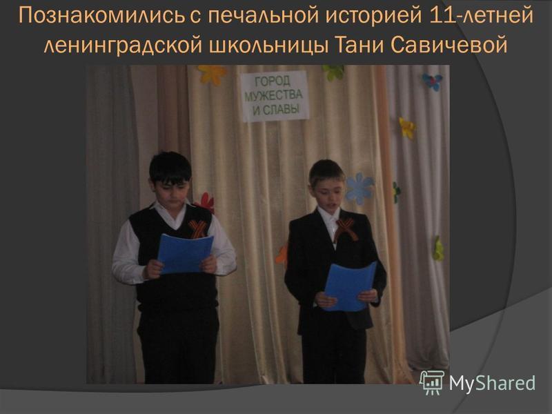 Познакомились с печальной историей 11-летней ленинградской школьницы Тани Савичевой
