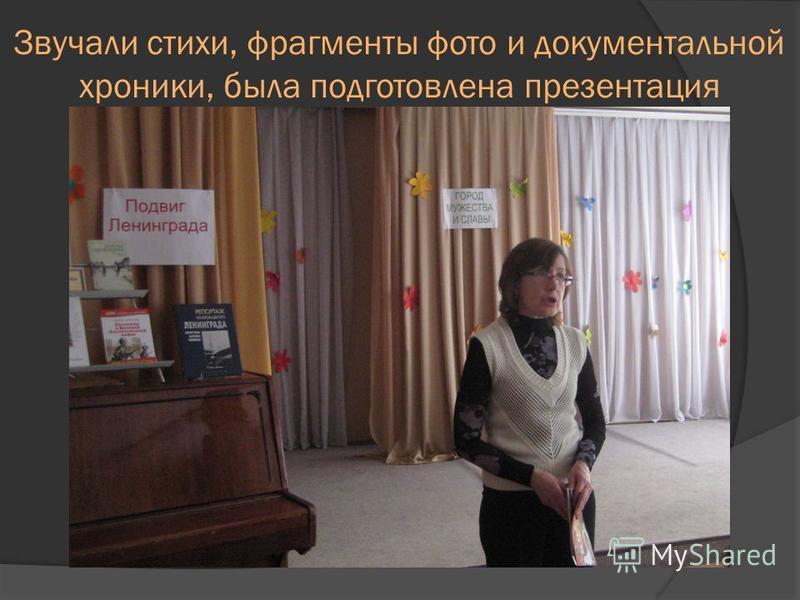 Звучали стихи, фрагменты фото и документальной хроники, была подготовлена презентация