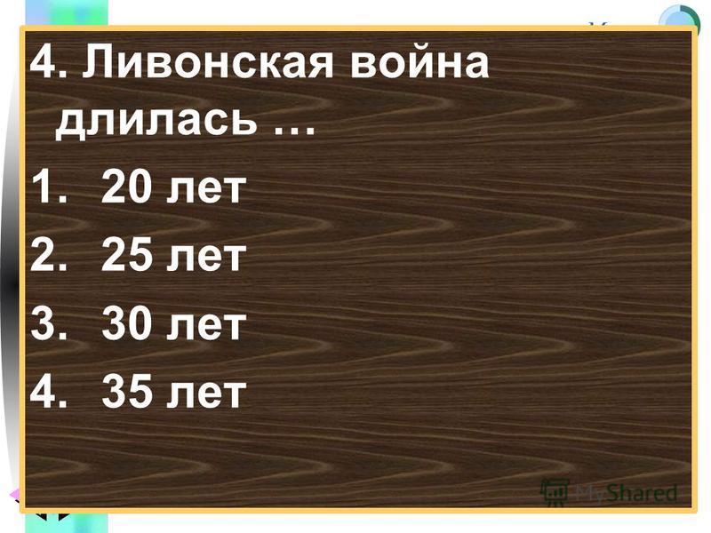 Меню 4. Ливонская война длилась … 1.20 лет 2.25 лет 3.30 лет 4.35 лет