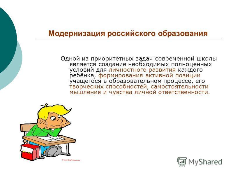 Модернизация российского образования Одной из приоритетных задач современной школы является создание необходимых полноценных условий для личностного развития каждого ребёнка, формирования активной позиции учащегося в образовательном процессе, его тво