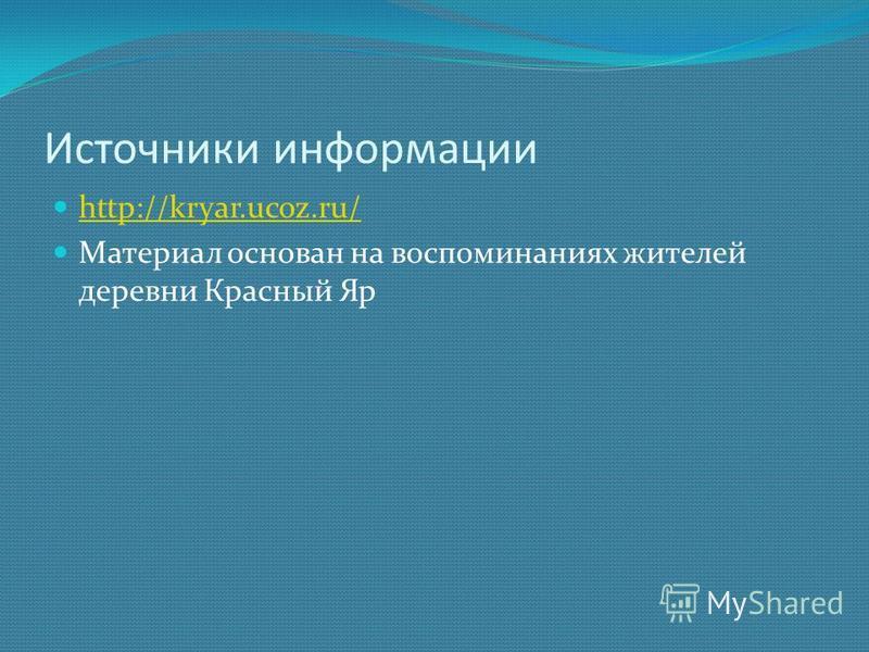Источники информации http://kryar.ucoz.ru/ Материал основан на воспоминаниях жителей деревни Красный Яр