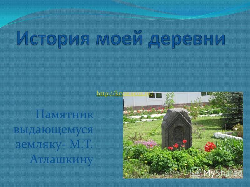 Памятник выдающемуся земляку- М.Т. Атлашкину http://kryar.ucoz.ru/