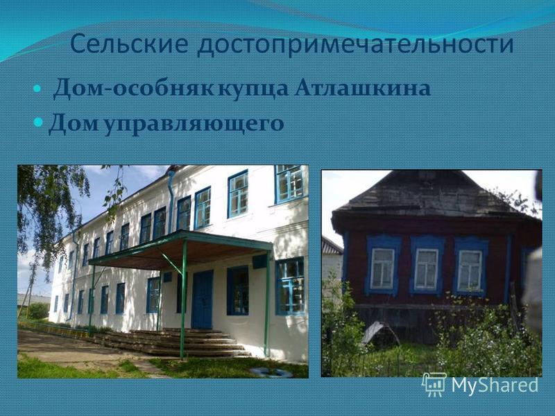 Сельские достопримечательности Дом-особняк купца Атлашкина Дом управляющего