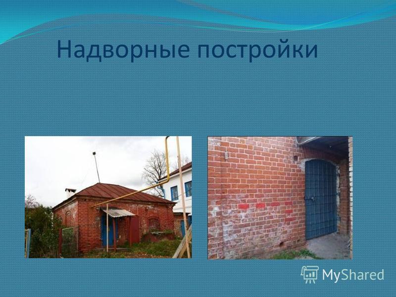Надворные постройки
