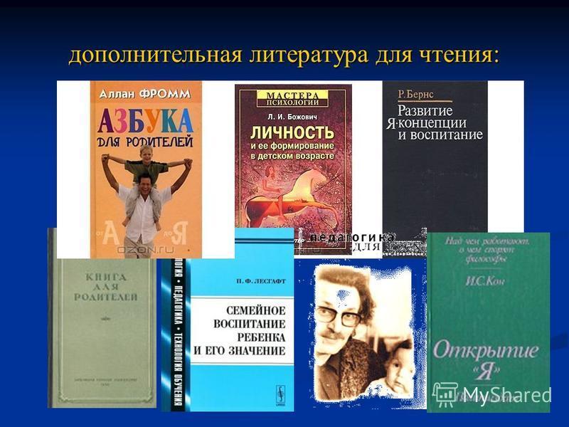 дополнительная литература для чтения: