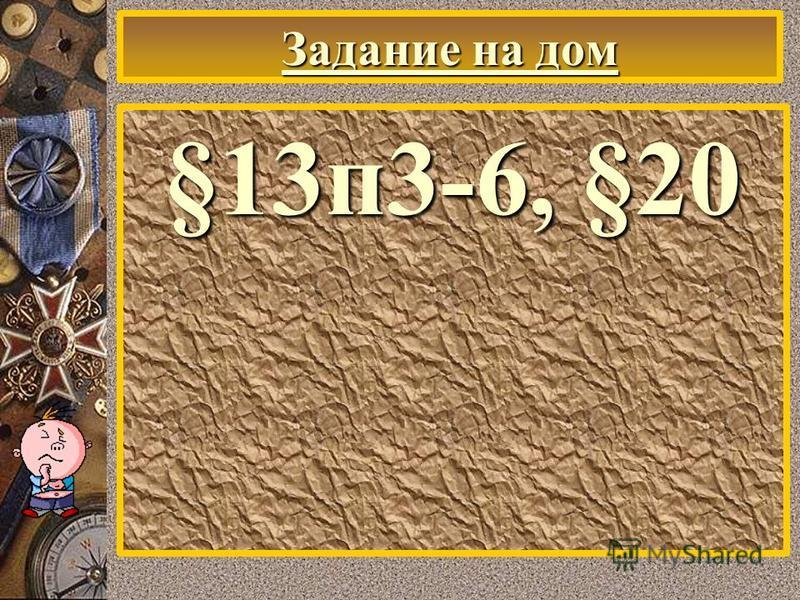 Задание на дом §13 п 3-6, §20
