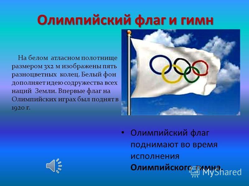 Олимпийский огонь Олимпийский огонь Факел зажигают в Олимпии направленным пучком солнечных лучей, образованных вогнутым зеркалом. Свет Олимпийского огня символизирует чистоту, совершенствование, борьбу за победу, мир и дружбу. Олимпийский огонь доста